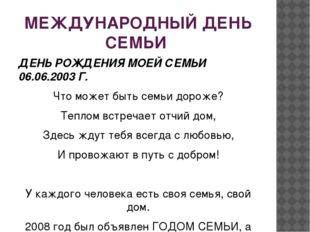 МЕЖДУНАРОДНЫЙ ДЕНЬ СЕМЬИ ДЕНЬ РОЖДЕНИЯ МОЕЙ СЕМЬИ 06.06.2003 Г. Что может быт