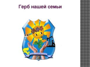 Герб нашей семьи