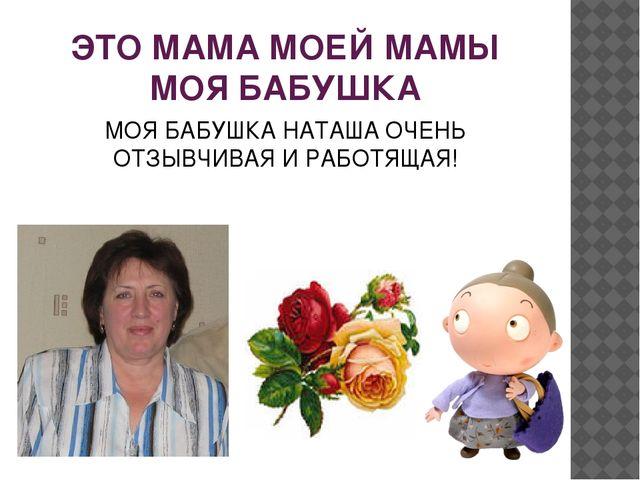 ЭТО МАМА МОЕЙ МАМЫ МОЯ БАБУШКА МОЯ БАБУШКА НАТАША ОЧЕНЬ ОТЗЫВЧИВАЯ И РАБОТЯЩАЯ!