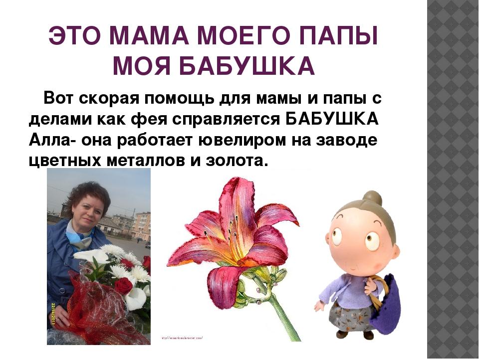 ЭТО МАМА МОЕГО ПАПЫ МОЯ БАБУШКА Вот скорая помощь для мамы и папы с делами ка...
