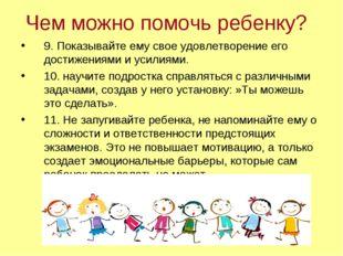 Чем можно помочь ребенку? 9. Показывайте ему свое удовлетворение его достижен