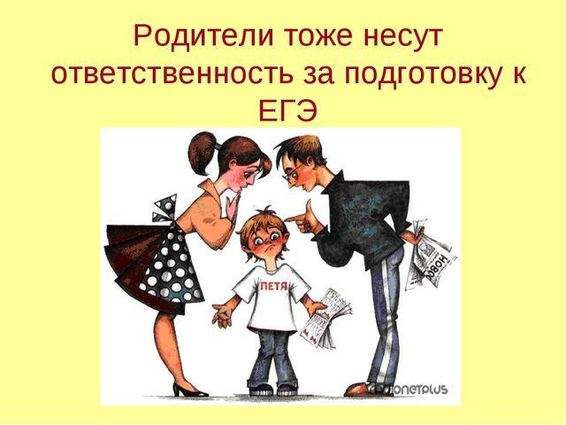 Родители тоже несут ответственность за подготовку к ЕГЭ