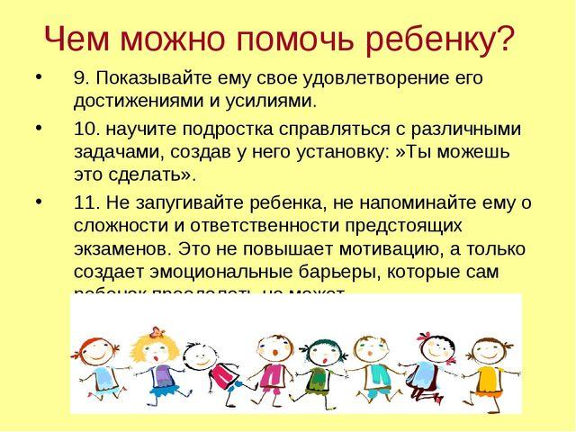 Чем можно помочь ребенку? 9. Показывайте ему свое удовлетворение его достижен...