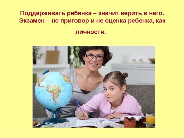 Поддерживать ребенка – значит верить в него. Экзамен – не приговор и не оценк...