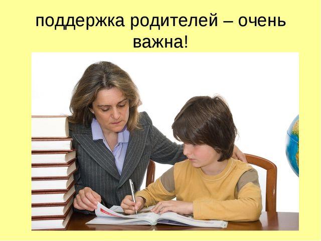 поддержка родителей – очень важна!