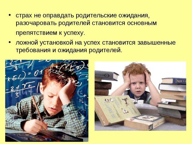 страх не оправдать родительские ожидания, разочаровать родителей становится о...