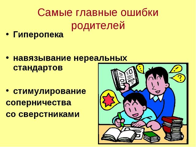 Самые главные ошибки родителей Гиперопека навязывание нереальных стандартов с...
