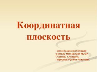 Координатная плоскость Презентацию выполнила учитель математики МОБУ СОШ №2 г