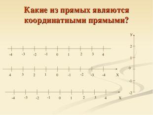 Какие из прямых являются координатными прямыми? 0 -1 -2 -3 -4 Х 1 2 3 4 0 1 2