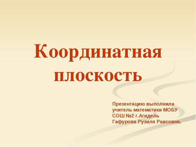 Координатная плоскость Презентацию выполнила учитель математики МОБУ СОШ №2 г...