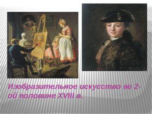 Изобразительное искусство во 2-ой половине XVIII в.