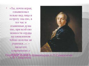 Портрет поэта и драматурга А.П.Сумарокова «Ты, почти играя, ознаменовал тольк