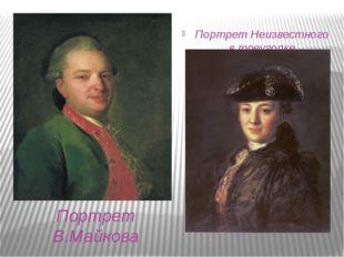 Портрет В.Майкова Портрет Неизвестного в треуголке