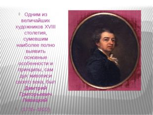 Одним из величайших художников XVIII столетия, сумевшим наиболее полно выяви