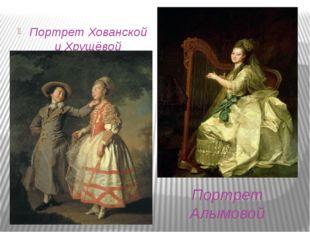 Портрет Алымовой Портрет Хованской и Хрущёвой