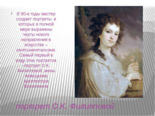 портрет O.K. Филипповой В 90-е годы мастер создает портреты, в которых в полн