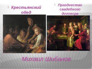 Михаил Шибанов Крестьянский обед Празднество свадебного договора
