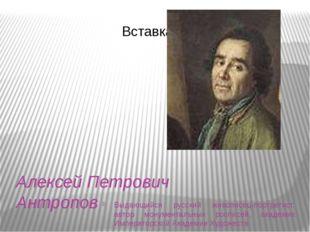 Алексей Петрович Антропов Выдающийся русский живописец-портретист, автор мону