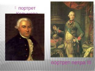 портрет петра III портрет Колычева