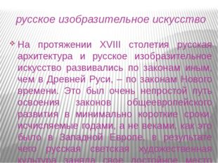 русское изобразительное искусство На протяжении XVIII столетия русская архите