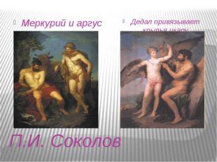 П.И. Соколов Меркурий и аргус Дедал привязывает крылья икару