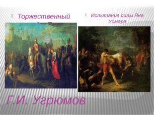Г.И. Угрюмов Торжественный въезд в Псков Александра Невского после одержанной