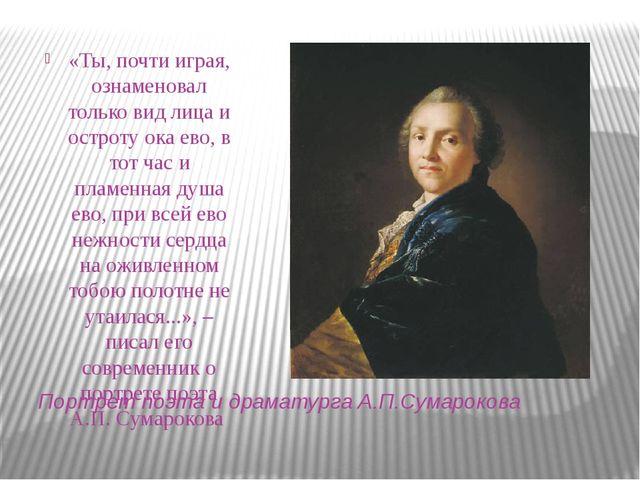 Портрет поэта и драматурга А.П.Сумарокова «Ты, почти играя, ознаменовал тольк...
