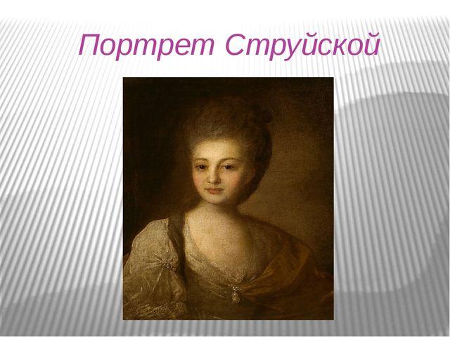 Портрет Струйской