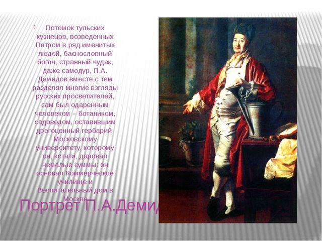 Портрет П.А.Демидова Потомок тульских кузнецов, возведенных Петром в ряд имен...
