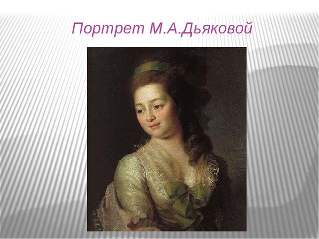 Портрет М.А.Дьяковой