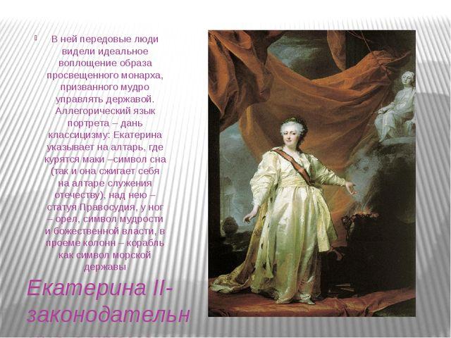 Екатерина II-законодательница в храме богини Правосудия В ней передовые люди...