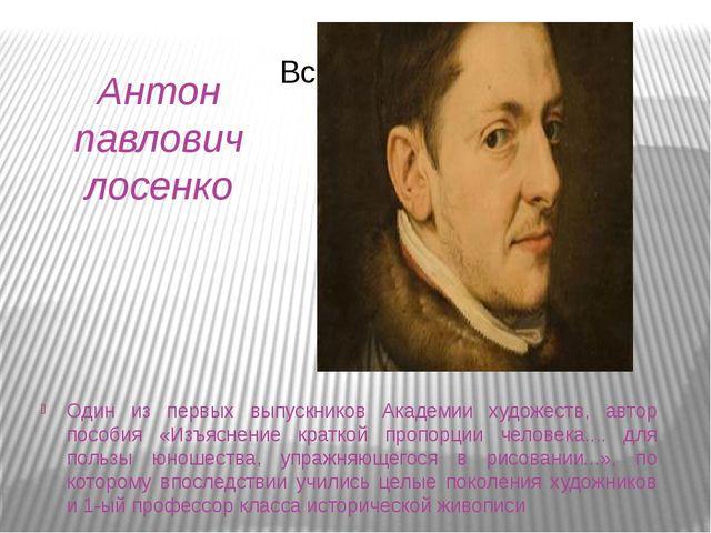 Антон павлович лосенко Один из первых выпускников Академии художеств, автор п...