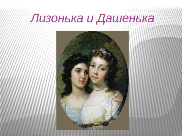 Лизонька и Дашенька