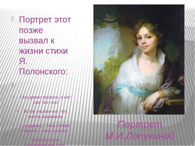Портрет М.И.Лопухиной Портрет этот позже вызвал к жизни стихи Я. Полонского:...