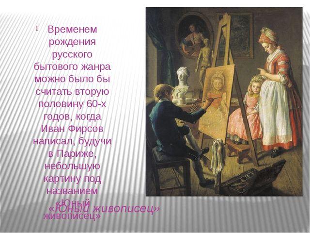 «Юный живописец» Временем рождения русского бытового жанра можно было бы счит...