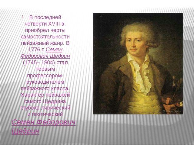 Семен Федорович Щедрин В последней четверти XVIII в. приобрел черты самостоят...