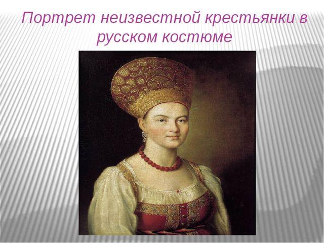 Портрет неизвестной крестьянки в русском костюме