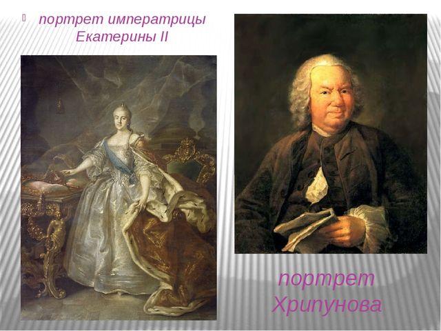 портрет Хрипунова портрет императрицы Екатерины II