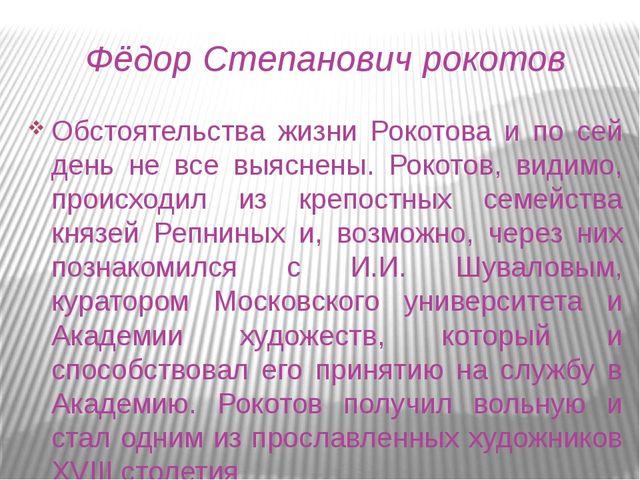 Фёдор Степанович рокотов Обстоятельства жизни Рокотова и по сей день не все в...