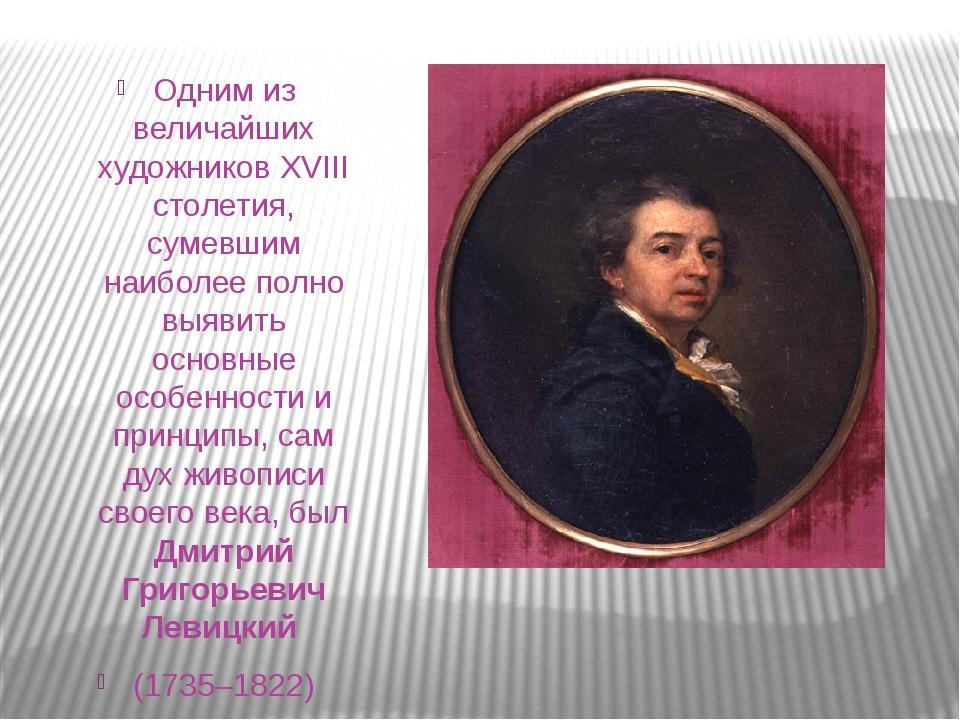 Одним из величайших художников XVIII столетия, сумевшим наиболее полно выяви...