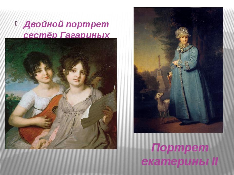 Портрет екатерины II Двойной портрет сестёр Гагариных