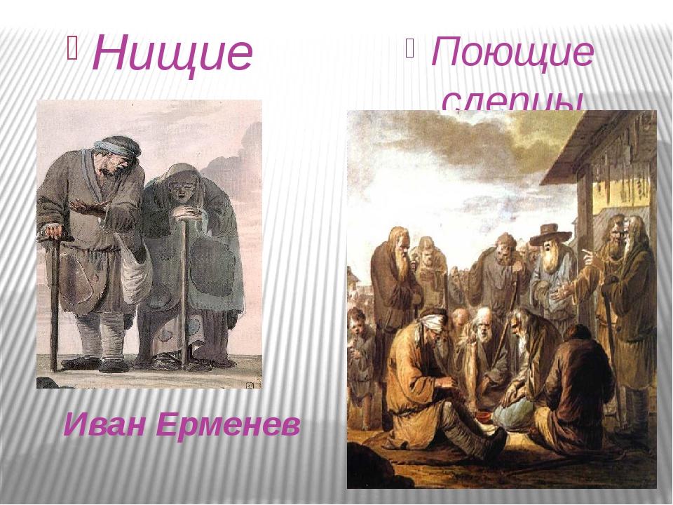 Иван Ерменев Нищие Поющие слепцы
