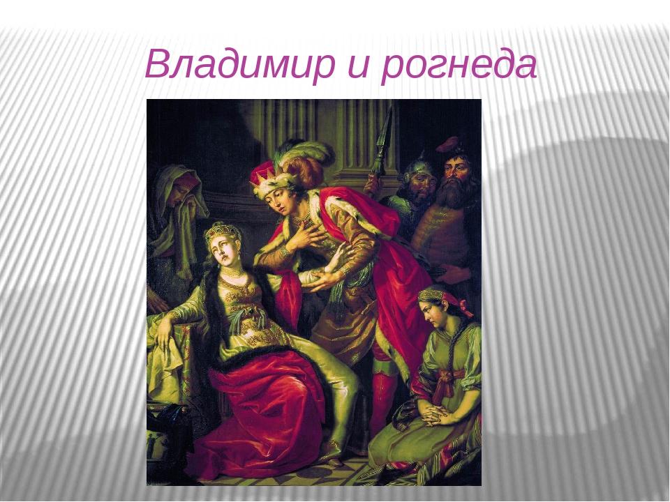 Владимир и рогнеда