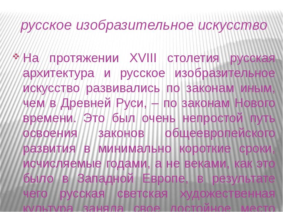 русское изобразительное искусство На протяжении XVIII столетия русская архите...