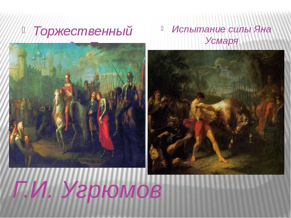 Г.И. Угрюмов Торжественный въезд в Псков Александра Невского после одержанной...