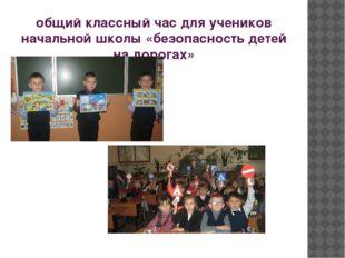 общий классный час для учеников начальной школы «безопасность детей на дорогах»