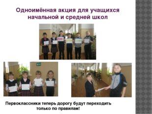 Одноимённая акция для учащихся начальной и средней школ Первоклассники теперь