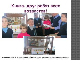 Книга- друг ребят всех возрастов! Выставка книг и журналов по теме «ПДД» в ую