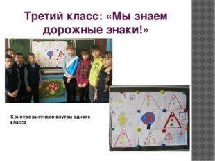 Третий класс: «Мы знаем дорожные знаки!» Конкурс рисунков внутри одного класса