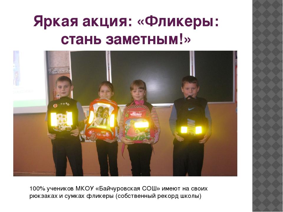 Яркая акция: «Фликеры: стань заметным!» 100% учеников МКОУ «Байчуровская СОШ»...